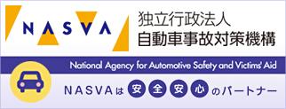 独立行政法人自動車事故対策機構